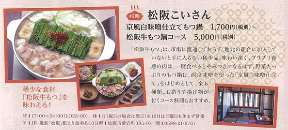 freeK12月号に松阪こいさんが掲載されました