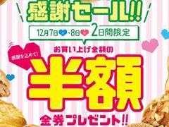 四日市菰野店で『お客様感謝セール』開催!!