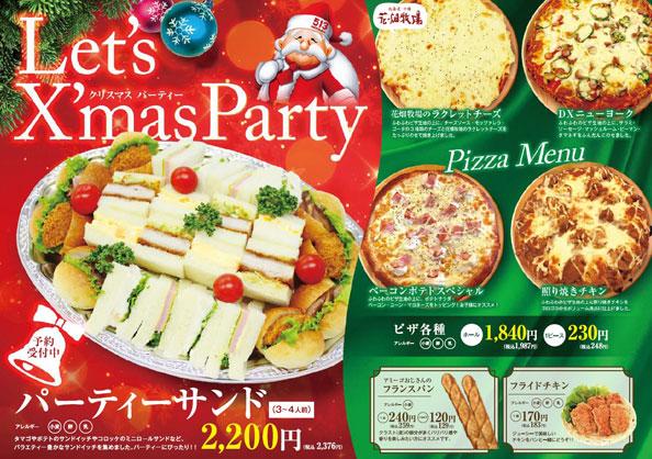 クリスマスオススメ商品 各店舗でご予約受付中!