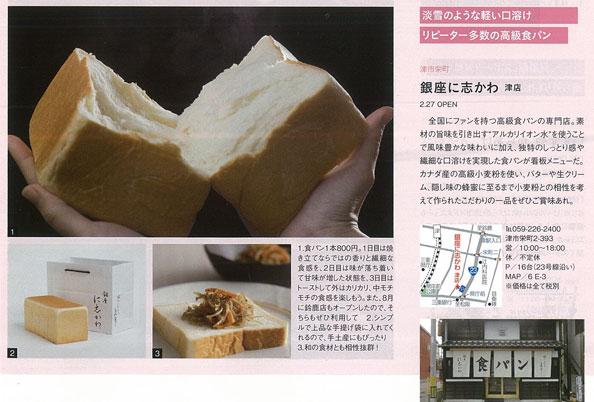月刊Simple2月号に銀座に志かわ津店が掲載されました