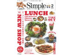 月刊Simple2月号に掲載されました