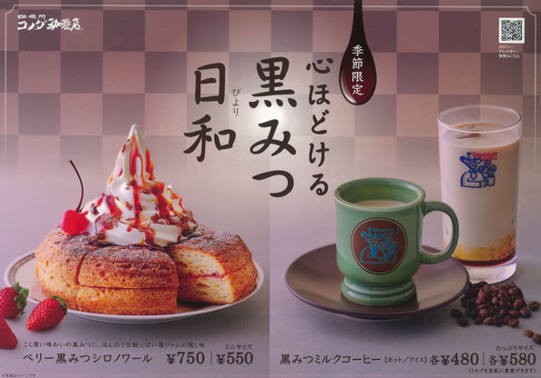 本日20日(月)からコメダ珈琲店に『ベリー黒みつシロノワール』と『黒みつミルクコーヒー』が新登場!