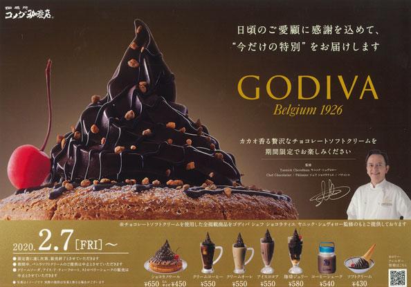 7日(金)からコメダ珈琲店にGODIVAとのコラボ企画『ショコラシロノワール』など8商品が新登場!