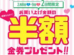四日市笹川通り店で『お客様感謝セール』開催!!