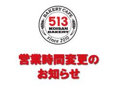 513BAKERY 営業時間変更のお知らせ