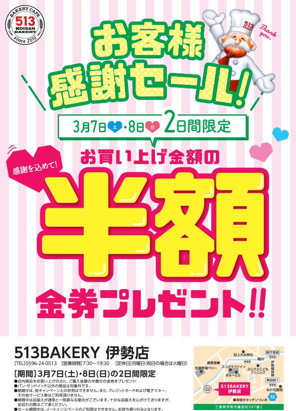 513BAKERY 伊勢店で半額金券プレゼント! 7日(土)・8日(日)に『お客様感謝セール』開催!!
