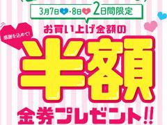伊勢店で『お客様感謝セール』開催!!