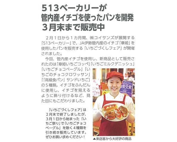 513BAKERYがJA伊勢広報誌・あんさんぶるに掲載されました