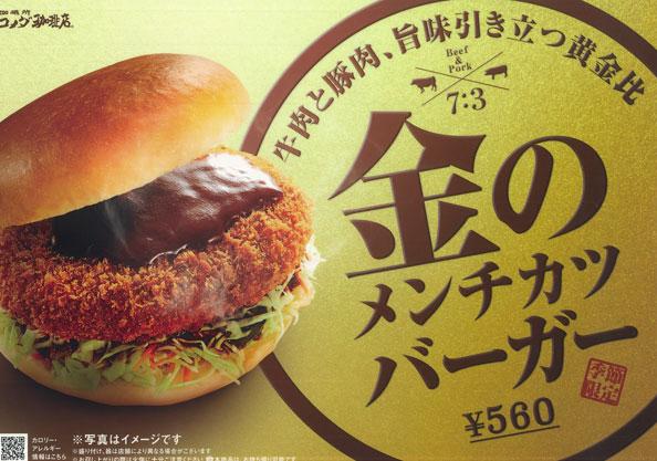 11日(水)からコメダ珈琲店に『金のメンチカツバーガー』が新登場!
