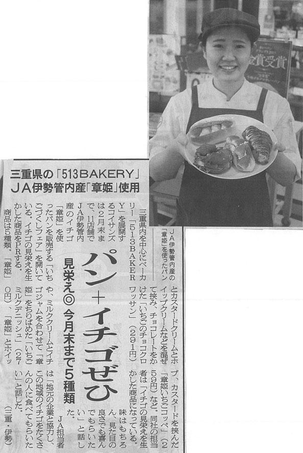 513BAKERYが日本農業新聞に掲載されました