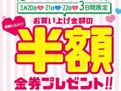513BAKERY 津ヨットハーバー店で半額金券プレゼント! 20日(金)~22日(日)に『お客様感謝セール』開催!!