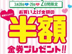 伊勢玉城店で半額金券プレゼント! 28日(土)・29日(日)に『お客様感謝セール』開催!!