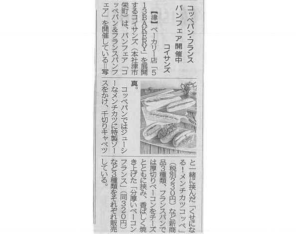 513BAKERYが中部経済新聞に掲載されました