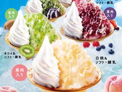 コメダ珈琲店に『かき氷』が登場!