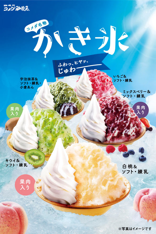 5月1日(金)からコメダ珈琲店に『かき氷』が登場!
