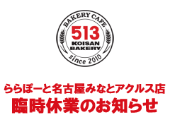 ららぽーと名古屋みなとアクルス店 臨時休業のお知らせ