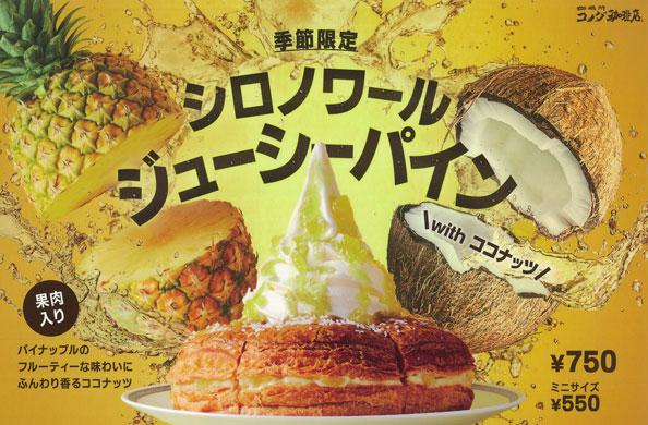 8日(水)からコメダ珈琲店に『シロノワールジューシーパイン』が新登場!