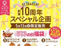 513BAKERYは今年で創業10周年! 5月13日(水)に2つのスペシャル企画を開催!!