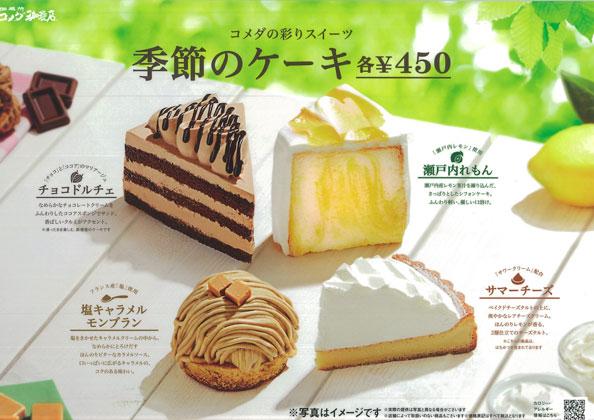 13日(水)からコメダ珈琲店に『季節のケーキ』4種類が新登場!