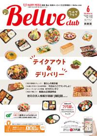 Bellve 6月号