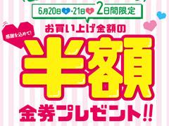 松阪川井町店で『お客様感謝セール』開催!!