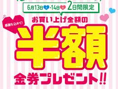 桑名大山田店で半額金券プレゼント! 13日(土)・14日(日)に『お客様感謝セール』開催!!