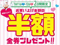 513BAKERY 松阪高町店で半額金券プレゼント! 11日(土)・12日(日)に『オープン10周年記念セール』開催!!