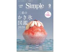 月刊Simpleに掲載されました