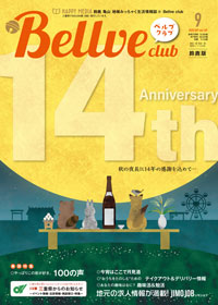 Bellve 9月号