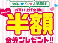 菰野店で『お客様感謝セール』開催!!