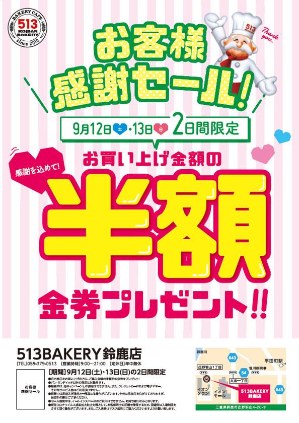 513BAKERY 鈴鹿店で半額金券プレゼント! 12日(土)・13日(日)に『お客様感謝セール』開催!!