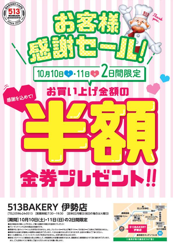 513BAKERY 伊勢店で半額金券プレゼント! 10日(土)・11日(日)に『お客様感謝セール』開催!!