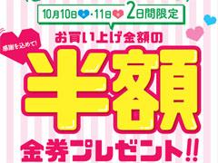 伊勢店で半額金券プレゼント! 10日(土)・11日(日)に『お客様感謝セール』開催!!
