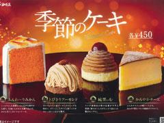 『季節のケーキ』4種類が新登場!
