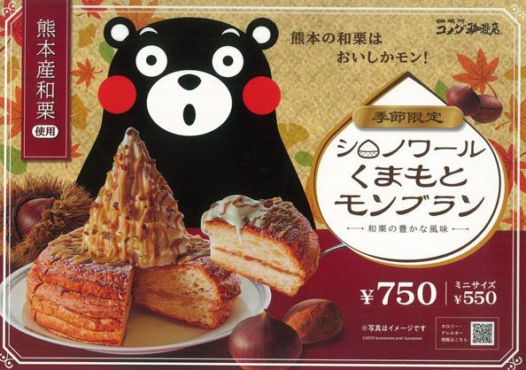 10月14日(水)からコメダ珈琲店に『シロノワールくまもとモンブラン』が新登場!