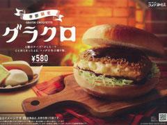 11月11日(水)からコメダ珈琲店に季節限定商品『グラクロ』が登場!