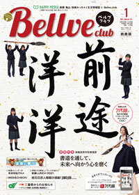 Bellve 1月号