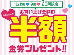 桑名大山田店で『お客様感謝セール』開催!!