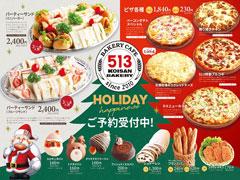 513BAKERY クリスマスおすすめ商品 ご予約受付中!!