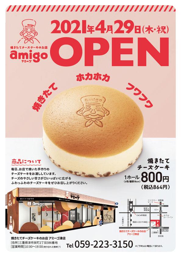 4月29日(木・祝)に『焼きたてチーズケーキのお店 アミーゴ』がオープン!