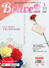 Bellve 5月号