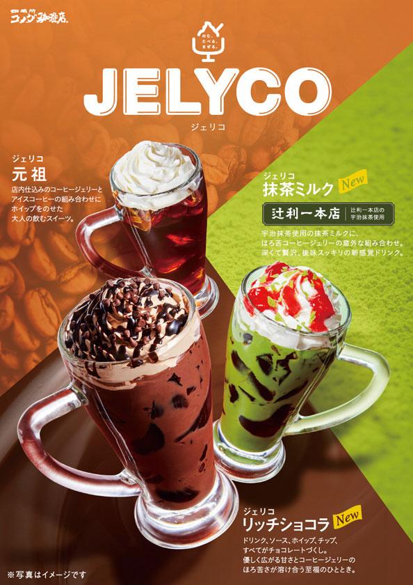 コメダ珈琲店で季節限定デザートドリンク『ジェリコ』が発売中!