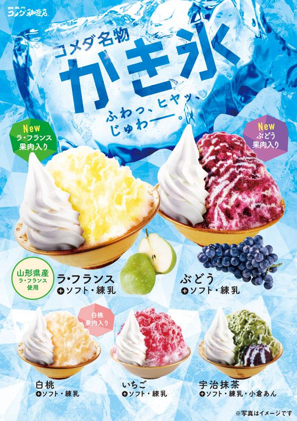 今年もコメダ珈琲店名物『かき氷』が発売中!