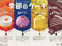 『季節のケーキ』4種類が販売中