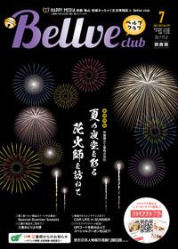 Bellve 7月号