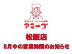 松阪店 8月中の営業時間のご案内