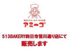 513BAKERY四日市笹川通り店にてチーズケーキを販売します