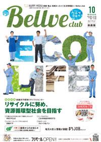Bellve 10月号